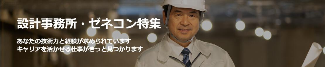 設計事務所・ゼネコン求人特集バナー広告